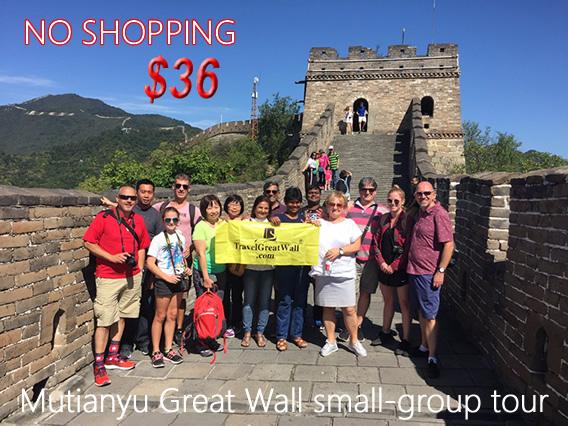 mutianyu great wall small group tour