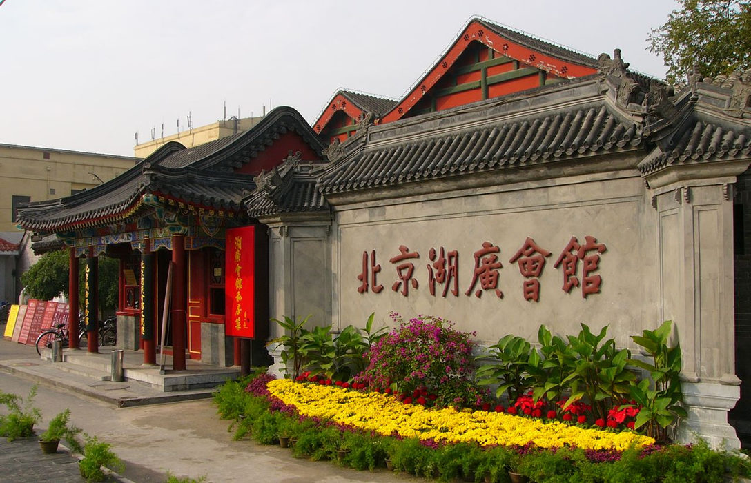 Huguang Guild Hall Opera